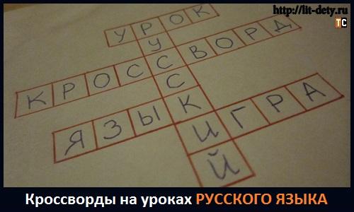 Кроссворды на уроках русского языка