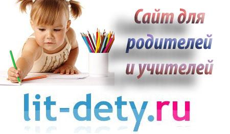 Сайт для учителей начальных классов