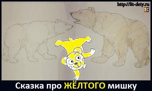 Сказка про желтого медвежонка