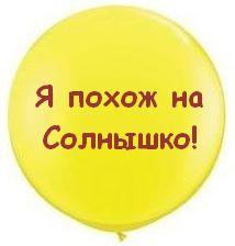 сказка про шарик