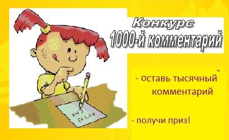komment-1000