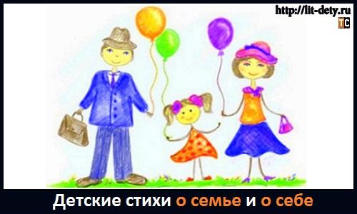 Детские стихотворения про семью