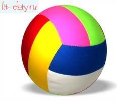 загадки о предметах (мячик)