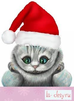 новый год и чеширский кот