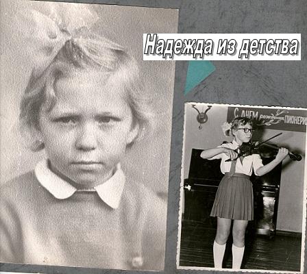 Надежда Орехова в детстве