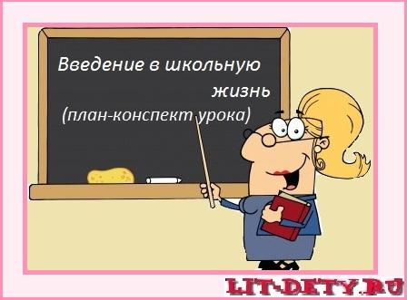 Введение в школьную жизнь. 5 урок: Важные дела. Введение знака ?? (1 класс)