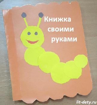 Книжка малышка 3 класс своими руками