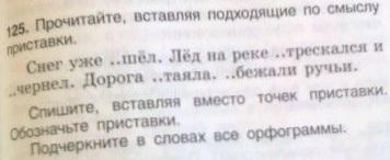 План-конспект урока. Рус. язык. 3 кл. Употребление приставок в письменной речи