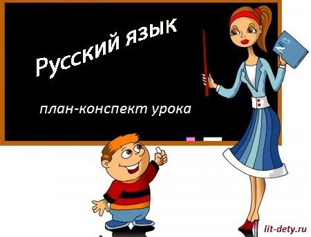 Русский язык 3 класс Антонимы