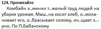 План-конспект урока. Русский язык. 3 кл. Употребление приставок в письменной речи