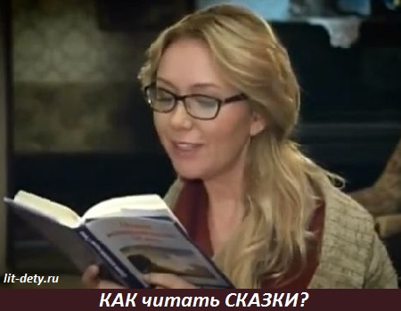 как читать сказки
