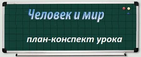 chelovek-i-mir