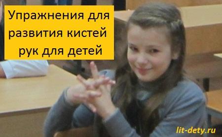 упражнения для рук для детей