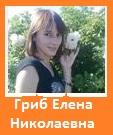 Гриб Елена Николаевна