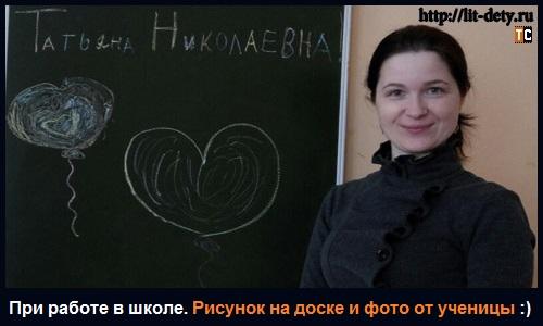 Шуминская Татьяна Николаевна