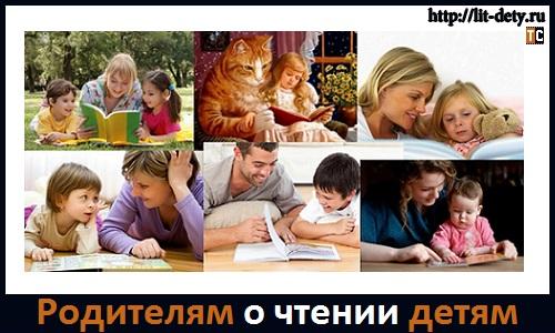 родителям о чтении детям