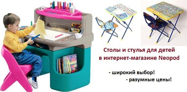 Организация детского рабочего места: столы и стулья