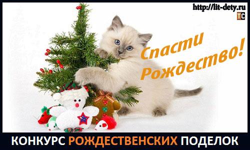 Спасти Рождество: Конкурс рождественских поделок