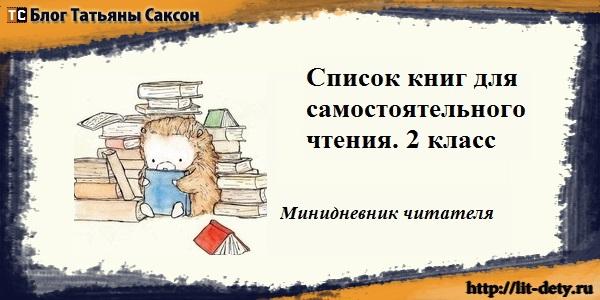 Мини дневник читателя - ученика 2 класса. Список книг для самостоятельного чтения