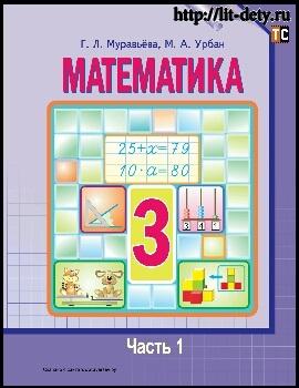 Математика. 3 класс. Решение уравнений на основе взаимосвязи между компонентами и результатом действий сложения и вычитания
