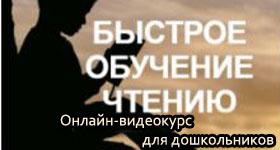 Онлайн-видеокурс для дошкольников БЫСТРОЕ ОБУЧЕНИЕ ЧТЕНИЮ