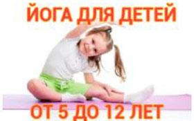 Видеокурс йоги для дошкольников и младших школьников