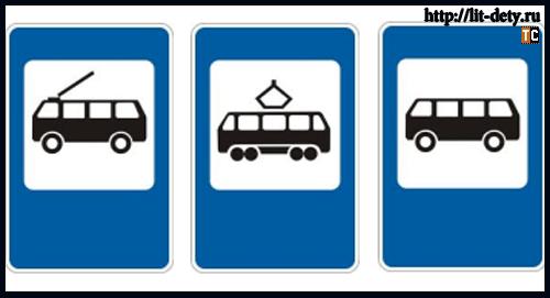 ОБЖ 4 класс. Конспект занятия по теме: Личная и коллективная безопасность. Правила дорожного движения. Основные правила безопасного поведения детей-пассажиров в маршрутном транспортном средстве при следовании с родителями, в группах и самостоятельно.